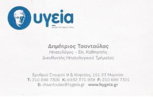 ΗΠΑΤΟΛΟΓΟΣ ΜΑΡΟΥΣΙ - ΤΣΑΝΤΟΥΛΑΣ ΔΗΜΗΤΡΙΟΣ