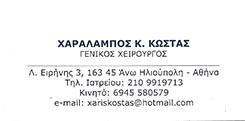 ΧΑΡΑΛΑΜΠΟΣ ΚΩΣΤΑΣ - ΓΕΝΙΚΟΣ ΧΕΙΡΟΥΡΓΟΣ ΑΝΩ ΗΛΙΟΥΠΟΛΗ