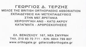 ΟΡΘΟΠΑΙΔΙΚΟΣ ΧΕΙΡΟΥΡΓΟΣ ΝΕΑ ΣΜΥΡΝΗ - ΓΕΩΡΓΙΟΣ ΤΕΡΖΗΣ