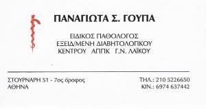 ΕΙΔΙΚΟΣ ΠΑΘΟΛΟΓΟΣ ΚΕΝΤΡΟ ΑΘΗΝΑ - ΠΑΝΑΓΙΩΤΑ ΓΟΥΠΑ