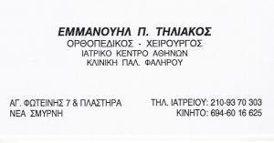 ΟΡΘΟΠΑΙΔΙΚΟΣ ΧΕΙΡΟΥΡΓΟΣ ΝΕΑ ΣΜΥΡΝΗ - ΤΗΛΙΑΚΟΣ ΕΜΜΑΝΟΥΗΛ