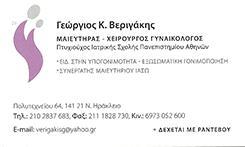 ΒΕΡΙΓΑΚΗΣ ΓΕΩΡΓΙΟΣ - ΧΕΙΡΟΥΡΓΟΣ ΓΥΝΑΙΚΟΛΟΓΟΣ ΝΕΟ ΗΡΑΚΛΕΙΟ - ΜΑΙΕΥΤΗΡΑΣ ΝΕΟ ΗΡΑΚΛΕΙΟ ΑΤΤΙΚΗΣ