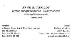ΕΝΔΟΚΡΙΝΟΛΟΓΟΣ ΧΑΛΑΝΔΡΙ - ΓΑΡΙΔΟΥ ΑΝΝΑ
