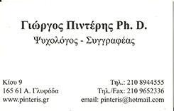ΠΙΝΤΕΡΗΣ ΓΕΩΡΓΙΟΣ- ΨΥΧΟΛΟΓΟΣ ΓΛΥΦΑΔΑ - ΨΥΧΟΛΟΓΟΙ ΓΛΥΦΑΔΑ