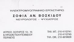 ΝΕΥΡΟΛΟΓΟΣ ΠΕΙΡΑΙΑΣ - ΨΥΧΙΑΤΡΟΣ ΠΕΙΡΑΙΑΣ - ΣΟΦΙΑ ΒΟΣΚΙΔΟΥ