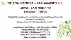 ΝΤΙΑΝΑ ΙΒΑΝΟΒΑ - ΣΑΚΕΛΛΑΡΙΟΥ - ΑΛΛΕΡΓΙΟΛΟΓΟΣ ΠΕΡΙΣΤΕΡΙ - ΑΛΛΕΡΓΙΟΛΟΓΟΙ ΠΕΡΙΣΤΕΡΙ