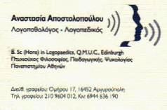 ΛΟΓΟΠΑΘΟΛΟΓΟΣ ΑΡΓΥΡΟΥΠΟΛΗ - ΛΟΓΟΠΕΔΙΚΟΣ ΑΡΓΥΡΟΥΠΟΛΗ - ΑΝΑΣΤΑΣΙΑ ΑΠΟΣΤΟΛΟΠΟΥΛΟΥ