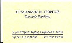 ΣΤΥΛΙΑΝΙΔΗΣ ΓΕΩΡΓΙΟΣ - ΧΕΙΡΟΥΡΓΟΣ ΟΥΡΟΛΟΓΟΣ ΑΙΓΑΛΕΩ