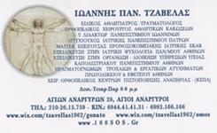 ΤΖΑΒΕΛΑΣ ΙΩΑΝΝΗΣ - ΧΕΙΡΟΥΡΓΟΣ ΟΡΘΟΠΑΙΔΙΚΟΣ ΑΓΙΟΙ ΑΝΑΡΓΥΡΟΙ - ΑΘΛΗΤΙΑΤΡΟΣ ΑΓΙΟΙ ΑΝΑΡΓΥΡΟΙ