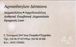 ΔΕΡΜΑΤΟΛΟΓΟΣ ΓΛΥΦΑΔΑ - ΑΦΡOΔΙΣΙΟΛΟΓΟΣ ΓΛΥΦΑΔΑ - ΔΕΡΜΑΤΟΛΟΓΟΙ ΓΛΥΦΑΔΑ - ΑΡΝΑΟΥΤΟΓΛΟΥ ΔΕΣΠΟΙΝΑ