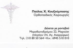 ΟΡΘΟΠΑΙΔΙΚΟΣ ΧΕΙΡΟΥΡΓΟΣ ΜΑΡΟΥΣΙ - ΟΡΘΟΠΑΙΔΙΚΟΣ ΜΑΡΟΥΣΙ - ΠΑΥΛΟΣ ΚΟΥΖΟΥΜΠΑΣΗΣ