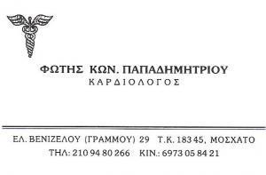 ΚΑΡΔΙΟΛΟΓΟΣ ΜΟΣΧΑΤΟ - ΠΑΠΑΔΗΜΗΤΡΙΟΥ ΦΩΤΗΣ