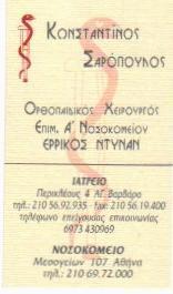 ΟΡΘΟΠΑΙΔΙΚΟΣ ΑΓΙΑΣ ΒΑΡΒΑΡΑΣ - ΚΩΝΣΤΑΝΤΙΝΟΣ ΣΑΡΟΠΟΥΛΟΣ