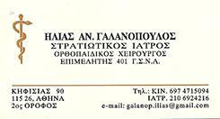 ΧΕΙΡΟΥΡΓΟΣ ΟΡΘΟΠΑΙΔΙΚΟΣ ΑΜΠΕΛΟΚΗΠΟΙ ΑΘΗΝΑ - ΣΤΡΑΤΙΩΤΙΚΟΣ ΙΑΤΡΟΣ ΑΘΗΝΑ - ΓΑΛΑΝΟΠΟΥΛΟΣ ΗΛΙΑΣ
