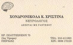 ΝΕΥΡΟΛΟΓΟΣ ΠΕΙΡΑΙΑΣ - ΧΟΝΔΡΟΝΙΚΟΛΑ ΧΡΙΣΤΙΝΑ