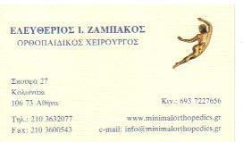 ΟΡΘΟΠΑΙΔΙΚΟΣ ΧΕΙΡΟΥΡΓΟΣ ΚΟΛΩΝΑΚΙ ΑΘΗΝΑ - ΖΑΜΠΑΚΟΣ ΕΛΕΥΘΕΡΙΟΣ