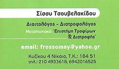 ΤΣΟΥΒΕΛΑΚΙΔΟΥ ΣΙΣΣΥ - ΔΙΑΙΤΟΛΟΓΟΣ ΝΙΚΑΙΑ - ΔΙΑΤΡΟΦΟΛΟΓΟΣ ΝΙΚΑΙΑ