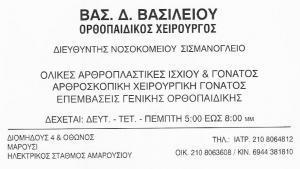 ΟΡΘΟΠΑΙΔΙΚΟΣ ΧΕΙΡΟΥΡΓΟΣ ΜΑΡΟΥΣΙ - ΒΑΣΙΛΕΙΟΣ ΒΑΣΙΛΕΙΟΥ