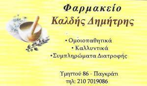 ΦΑΡΜΑΚΕΙΟ ΠΑΓΚΡΑΤΙ - ΚΑΛΔΗΣ ΔΗΜΗΤΡΗΣ