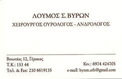ΛΟΥΜΟΣ ΒΥΡΩΝ - ΧΕΙΡΟΥΡΓΟΣ ΟΥΡΟΛΟΓΟΣ ΓΕΡΑΚΑΣ - ΑΝΔΡΟΛΟΓΟΣ ΓΕΡΑΚΑΣ