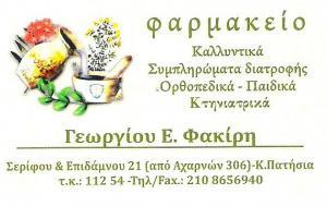 ΦΑΡΜΑΚΕΙΟ ΠΑΤΗΣΙΑ ΑΘΗΝΑ - ΓΕΩΡΓΙΟΥ ΦΑΚΙΡΗ
