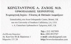 ΟΡΘΟΠΑΙΔΙΚΟΣ ΧΕΙΡΟΥΡΓΟΣ ΜΑΡΟΥΣΙ - ΚΩΝΣΤΑΝΤΙΝΟΣ ΖΑΧΟΣ MD