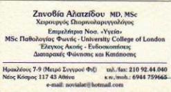 ΩΤΟΡΙΝΟΛΑΡΥΓΓΟΛΟΓΟΣ ΝΕΟΣ ΚΟΣΜΟΣ - ΩΡΛ ΝΕΟΣ ΚΟΣΜΟΣ - ΑΛΑΤΖΙΔΟΥ ΖΗΝΟΒΙΑ