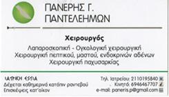 ΠΑΝΕΡΗΣ ΠΑΝΤΕΛΕΗΜΩΝ - ΓΕΝΙΚΟΣ ΧΕΙΡΟΥΡΓΟΣ ΛΑΜΠΡΙΝΗ ΑΘΗΝΑ