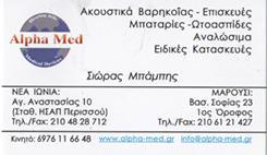 ΑΚΟΥΣΤΙΚΑ ΒΑΡΗΚΟΪΑΣ ΜΑΡΟΥΣΙ - ΣΙΩΡΑΣ ΜΠΑΜΠΗΣ