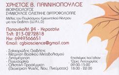 ΓΙΑΝΝΙΚΟΠΟΥΛΟΣ ΧΡΗΣΤΟΣ -  ΒΙΟΦΥΣΙΟΛΟΓΟΣ ΚΕΡΑΤΣΙΝΙ - ΔΙΑΙΤΟΛΟΓΟΣ ΚΕΡΑΤΣΙΝΙ