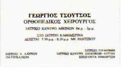 ΤΣΟΥΤΣΟΣ ΓΕΩΡΓΙΟΣ ΧΕΙΡΟΥΡΓΟΣ - ΟΡΘΟΠΑΙΔΙΚΟΣ ΓΛΥΚΑ ΝΕΡΑ