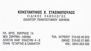 ΕΙΔΙΚΟΣ ΠΑΘΟΛΟΓΟΣ ΝΕΑ ΣΜΥΡΝΗ - ΣΤΑΣΙΝΟΠΟΥΛΟΣ ΚΩΝΣΤΑΝΤΙΝΟΣ
