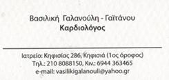ΚΑΡΔΙΟΛΟΓΟΣ ΚΗΦΙΣΙΑ - ΓΑΛΑΝΟΥΛΗ ΒΑΣΙΛΙΚΗ