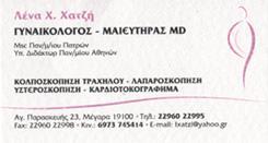ΓΥΝΑΙΚΟΛΟΓΟΣ ΜΕΓΑΡΑ - ΜΑΙΕΥΤΗΡΑΣ ΜΕΓΑΡΑ - ΧΑΤΖΗ ΕΛΕΝΗ