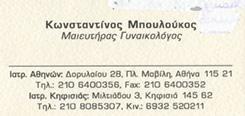 ΜΑΙΕΥΤΗΡΑΣ ΚΗΦΙΣΙΑ - ΓΥΝΑΙΚΟΛΟΓΟΣ ΚΗΦΙΣΙΑ - ΜΠΟΥΛΟΥΚΟΣ ΚΩΝΣΤΑΝΤΙΝΟΣ