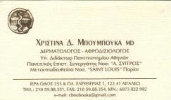 ΔΕΡΜΑΤΟΛΟΓΟΣ ΑΙΓΑΛΕΩ - ΑΦΡΟΔΙΣΙΟΛΟΓΟΣ ΑΙΓΑΛΕΩ - ΜΠΟΥΜΠΟΥΚΑ ΧΡΙΣΤΙΝΑ