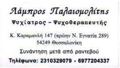 ΨΥΧΙΑΤΡΟΣ ΘΕΣΣΑΛΟΝΙΚΗ - ΨΥΧΟΘΕΡΑΠΕΥΤΗΣ ΘΕΣΣΑΛΟΝΙΚΗ - ΠΑΛΑΙΟΜΥΛΙΤΗΣ ΛΑΜΠΡΟΣ