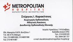 ΚΑΡΑΚΙΤΣΙΟΣ ΣΤΕΡΓΙΟΣ - ΧΕΙΡΟΥΡΓΟΣ ΟΡΘΟΠΑΙΔΙΚΟΣ ΚΑΛΛΙΘΕΑ