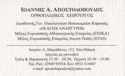 ΑΠΟΣΤΟΛΟΠΟΥΛΟΣ ΙΩΑΝΝΗΣ - ΧΕΙΡΟΥΡΓΟΣ ΟΡΘΟΠΑΙΔΙΚΟΣ ΝΕΑ ΜΑΚΡΗ