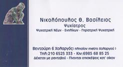 ΨΥΧΙΑΤΡΟΣ ΣΤΟΝ ΧΟΛΑΡΓΟ - ΨΥΧΙΑΤΡΟΙ ΧΟΛΑΡΓΟΣ -  ΝΙΚΟΛΟΠΟΥΛΟΣ ΒΑΣΙΛΗΣ