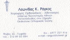 ΡΑΓΚΟΣ ΛΕΩΝΙΔΑΣ - ΧΕΙΡΟΥΡΓΟΣ ΟΡΘΟΠΑΙΔΙΚΟΣ ΓΛΥΦΑΔΑ - ΑΘΛΗΤΙΑΤΡΟΣ ΓΛΥΦΑΔΑ