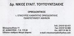 ΤΟΥΤΟΥΝΤΖΑΚΗΣ ΝΙΚΟΛΑΟΣ -  ΕΙΔΙΚΟΣ ΟΡΘΟΔΟΝΤΙΚΟΣ ΑΓΙΑ ΠΑΡΑΣΚΕΥΗ
