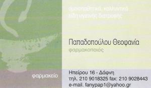 ΦΑΡΜΑΚΕΙΟ ΔΑΦΝΗ - ΦΑΡΜΑΚΟΠΟΙΟΣ ΔΑΦΝΗ - ΘΕΟΦΑΝΙΑ ΠΑΠΑΔΟΠΟΥΛΟΥ