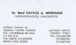 ΠΑΥΛΟΣ ΜΠΕΝΑΚΗΣ - ΓΑΣΤΡΕΝΤΕΡΟΛΟΓΟΣ ΚΗΦΙΣΙΑΣ - ΕΝΔΟΣΚΟΠΟΣ ΚΗΦΙΣΙΑΣ