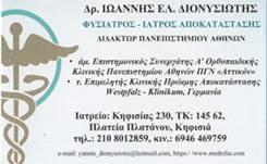 ΦΥΣΙΑΤΡΟΣ ΚΗΦΙΣΙΑ - ΙΑΤΡΟΣ ΑΠΟΚΑΤΑΣΤΑΣΗΣ ΚΗΦΙΣΙΑ - ΔΙΟΝΥΣΙΩΤΗΣ ΙΩΑΝΝΗΣ