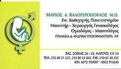 ΧΕΙΡΟΥΡΓΟΣ ΓΥΝΑΙΚΟΛΟΓΟΣ ΜΑΡΟΥΣΙ - ΜΑΙΕΥΤΗΡΑΣ ΜΑΡΟΥΣΙ - ΚΑΛΟΓΕΡΟΠΟΥΛΟΣ ΜΑΡΙΟΣ