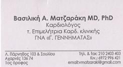 ΕΙΔΙΚΟΣ ΚΑΡΔΙΟΛΟΓΟΣ ΑΧΑΡΝΕΣ - ΜΑΤΖΑΡΑΚΗ ΒΑΣΙΛΙΚΗ