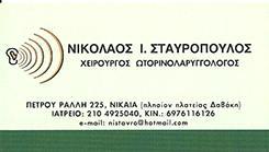 ΝΙΚΟΛΑΟΣ ΣΤΑΥΡΟΠΟΥΛΟΣ -  ΩΡΛ ΝΙΚΑΙΑ - ΩΤΟΡΙΝΟΛΑΡΥΓΓΟΛΟΓΟΣ ΝΙΚΑΙΑ