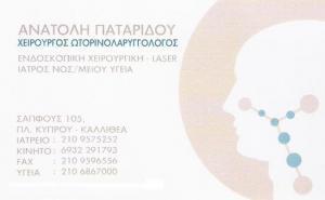 ΠΑΤΑΡΙΔΟΥ ΑΝΑΤΟΛΗ - ΧΕΙΡΟΥΡΓΟΣ ΩΤΟΡΙΝΟΛΑΡΥΓΓΟΛΟΓΟΣ ΚΑΛΛΙΘΕΑ - ΩΡΛ ΚΑΛΛΙΘΕΑ