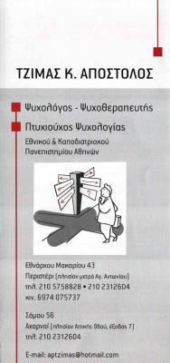 ΨΥΧΟΛΟΓΟΣ ΠΕΡΙΣΤΕΡΙ - ΨΥΧΟΘΕΡΑΠΕΥΤΗΣ ΠΕΡΙΣΤΕΡΙ - ΤΖΙΜΑΣ ΑΠΟΣΤΟΛΟΣ